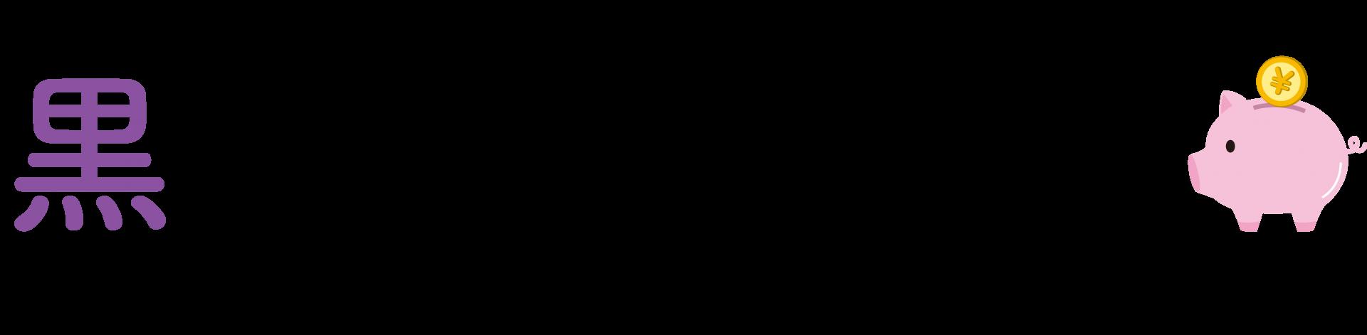 黒木DC調査研究所