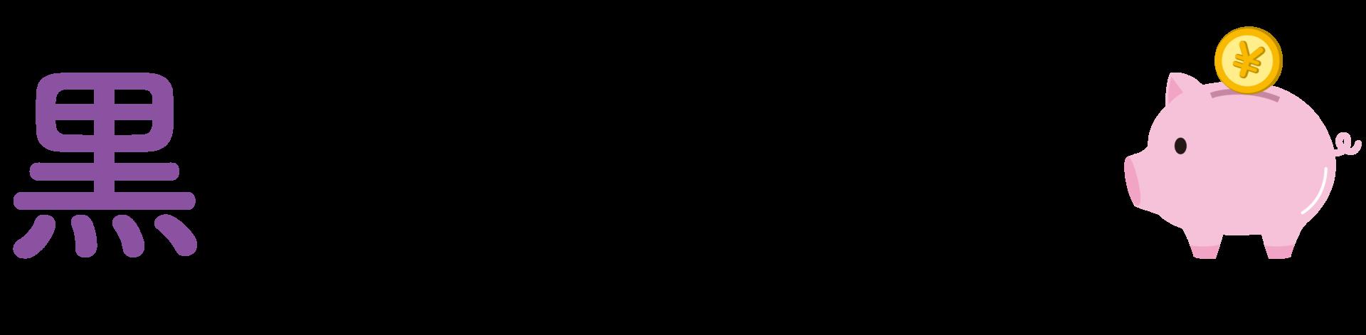黒木DC研究所
